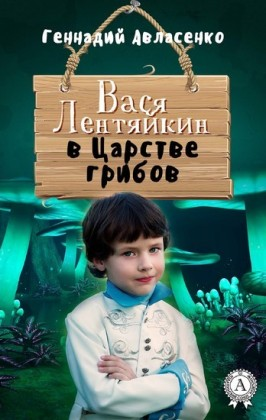 Vasya Lentyaykin in the kingdom of mushrooms