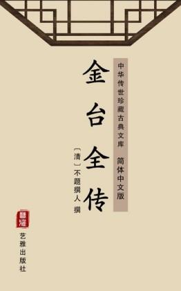Jin Tai Quan Zhuan(Simplified Chinese Edition)