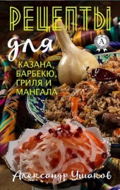 Recipes for Kazan, BBQ, Grill and Mangala