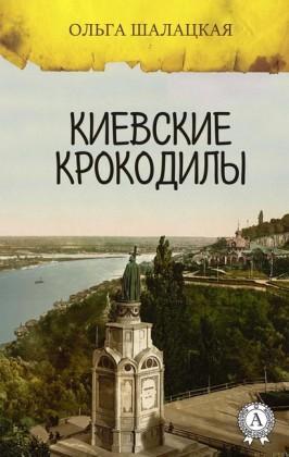 The Kiev crocodiles