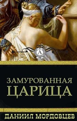 The Seized Tsarina