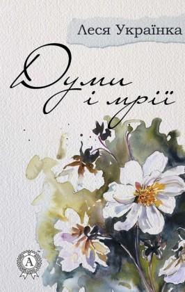 Dumas and dreams