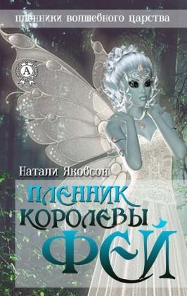 Captive Queen of fairies