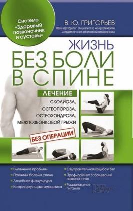 . , , , (Zhizn' bez boli v spine. Lechenie osteohondroza, mezhpozvonkovoj gryzhi, skolioza, osteoporoza bez operacii)