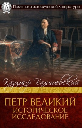 Peter the Great. Historical Investigation