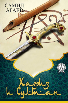 Hafiz and the Sultan