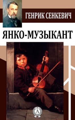 Janko the Musician