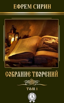 Collection of Works. Volume 1