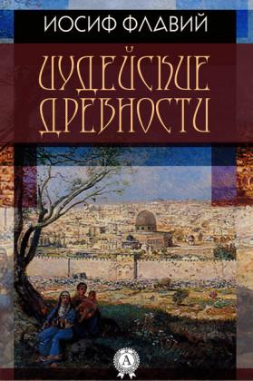 Antiquities of the Jews