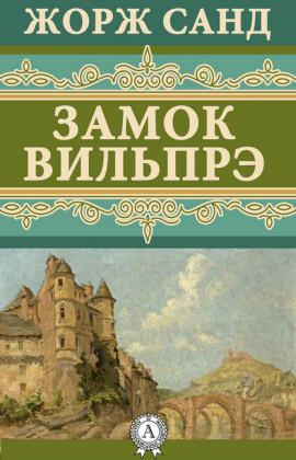 The Castle of Vilpre