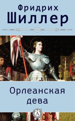 The Maid of Orleans (with illustrations)