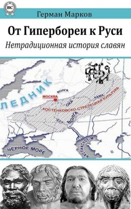 From Hyperborea to Russia