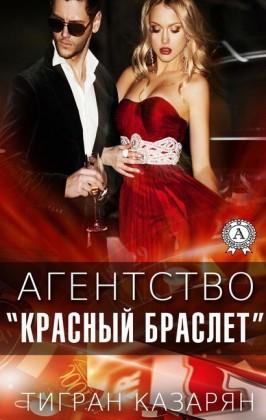 Agency 'Red Bracelet'