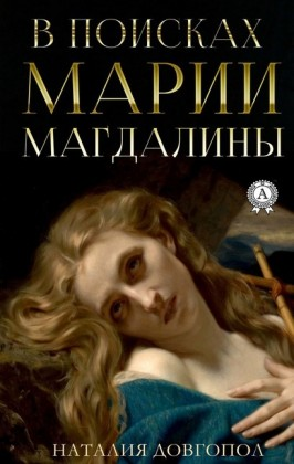 In search of Mary Magdalene