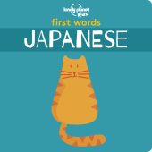 First Words - Japanese