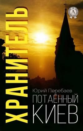 The Guardian (Shrouded Kiev)