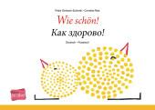 Wie schön!, Deutsch-Russisch Cover