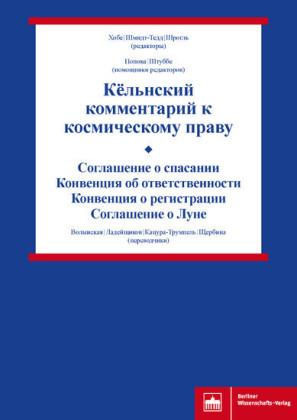 Kjol'nskij kommentarij k kosmicheskomu pravu (Tom II)