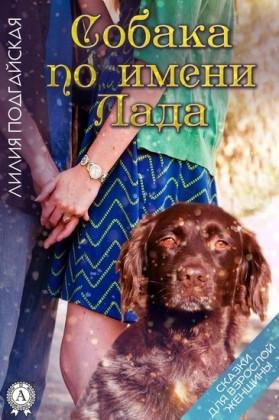 A dog named Lada