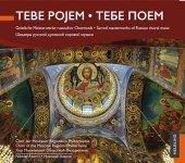 TEBE POJEM, 1 Audio-CD