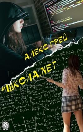 # SCHOOL.NET