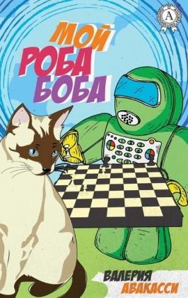 My rob bob