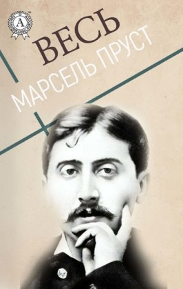 All Marcel Proust