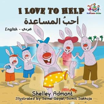 I Love to Help (English Arabic Bilingual Book)