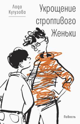 Ukroshchenie stroptivogo ZHen'ki