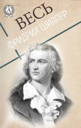 All Friedrich Schiller