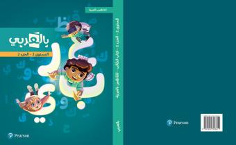 BilArabi for Native Speakers Student Book Grade 2 Vol 2