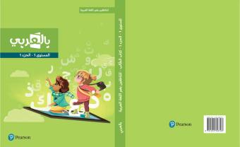 BilArabi for Non-Native Speakers Student Book Grade 1 Volume 1