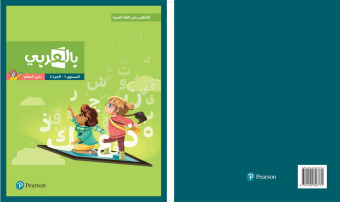 BilArabi for Non-Native Speakers Teacher Guide Grade 1 Volume 2