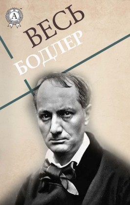 All Baudelaire