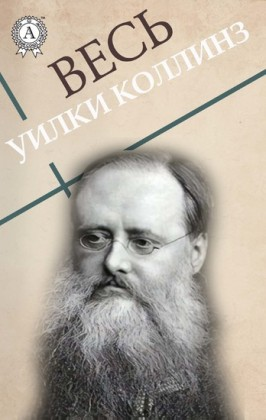 All Wilkie Collins