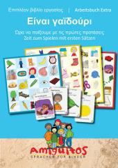 Superauge Zeit zum Spielen mit ersten Sätzen / Arbeitsbuch extra Griechisch