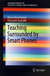 Teaching Surrounded by Smart Phones