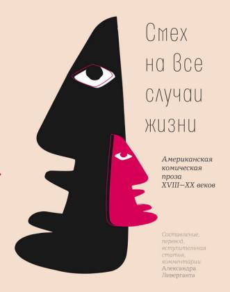 Cmekh na vse sluchai zhizni : Amerikanskaya komicheskaya proza XVIII-XX vekov