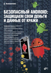 Secure Android