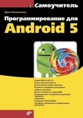 Programming for Android 5