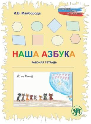 :    (A1) (Nascha Azbuka), Unser ABC Übungsbuch