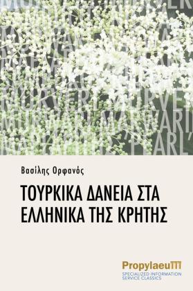 Tourkiká dáneia sta elliniká tis Krítis