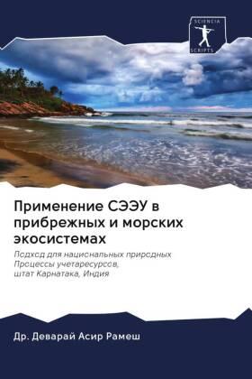 Primenenie SJeJeU w pribrezhnyh i morskih äkosistemah
